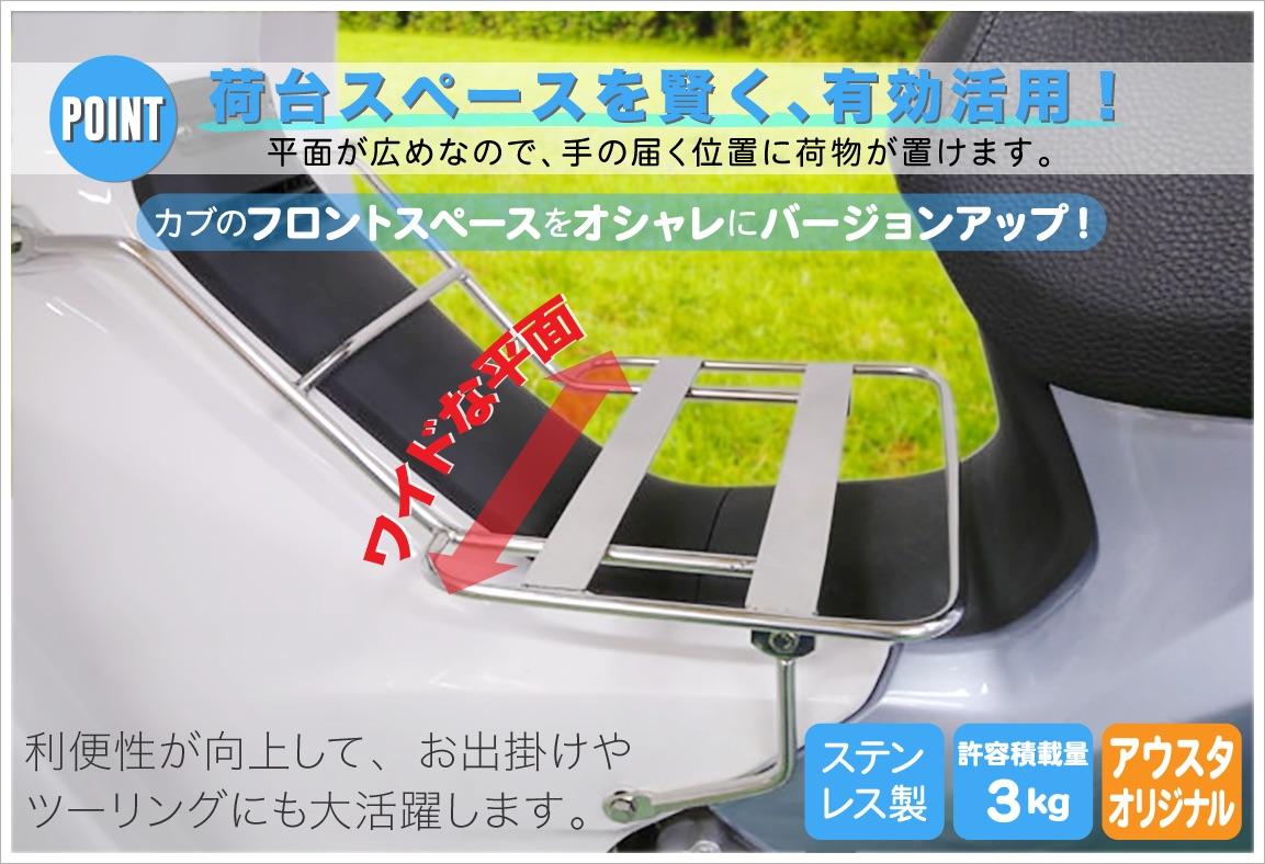 新型スーパーカブ110(JA10)・50(AA04)用弁当キャリア-PR