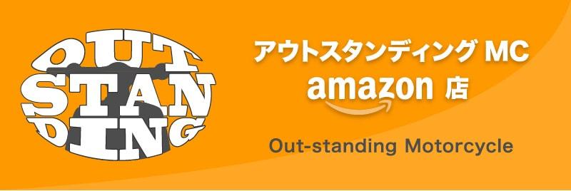 アウトスタンディング Amazon店はこちら
